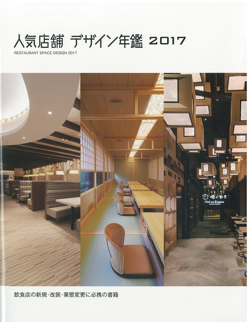 人気店舗デザイン年鑑2017-表紙