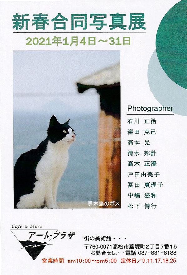 IMG_20201230_0001新春合同写真展戸田さん始め9名.jpg