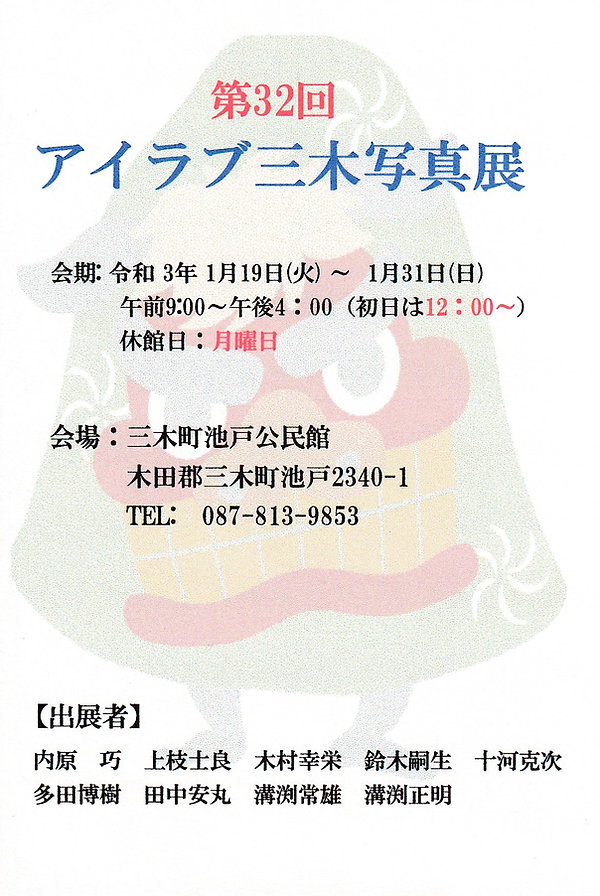 IMG_20201230_0005 アイラブ三木.jpg