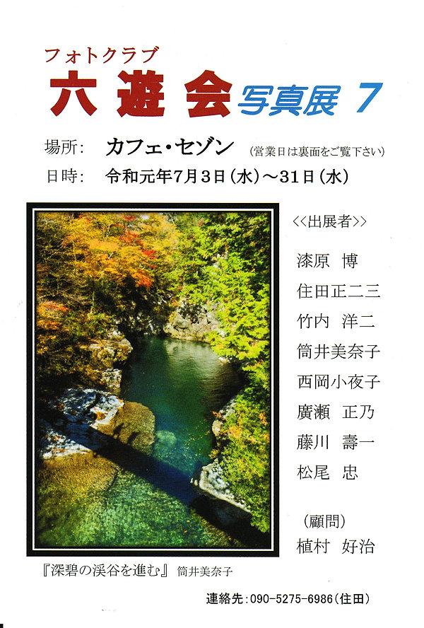 六遊会写真展7.jpg