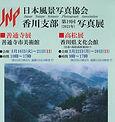 第19回日本風景写真協会.jpg