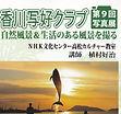 第9回香川写好クラブ.jpg