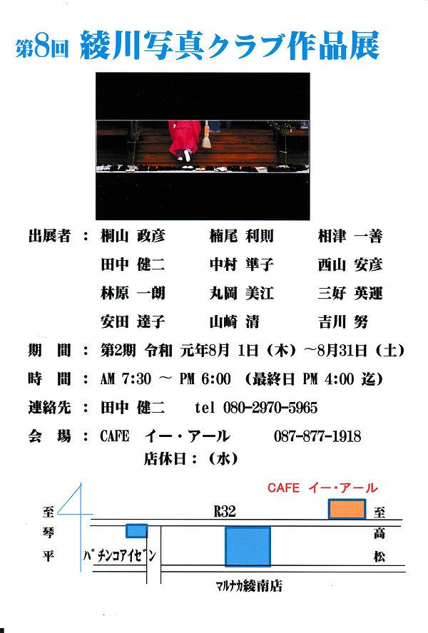 第8回綾川写真展.jpg