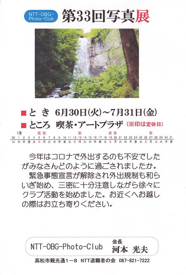 33回NTT.jpg