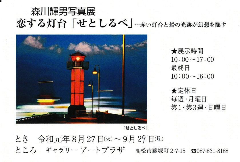 森川輝男恋する灯台_edited.jpg
