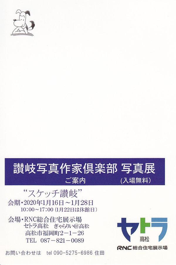 スケッチ讃岐2.jpg