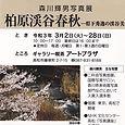 森川輝男写真展柏原渓谷.jpg