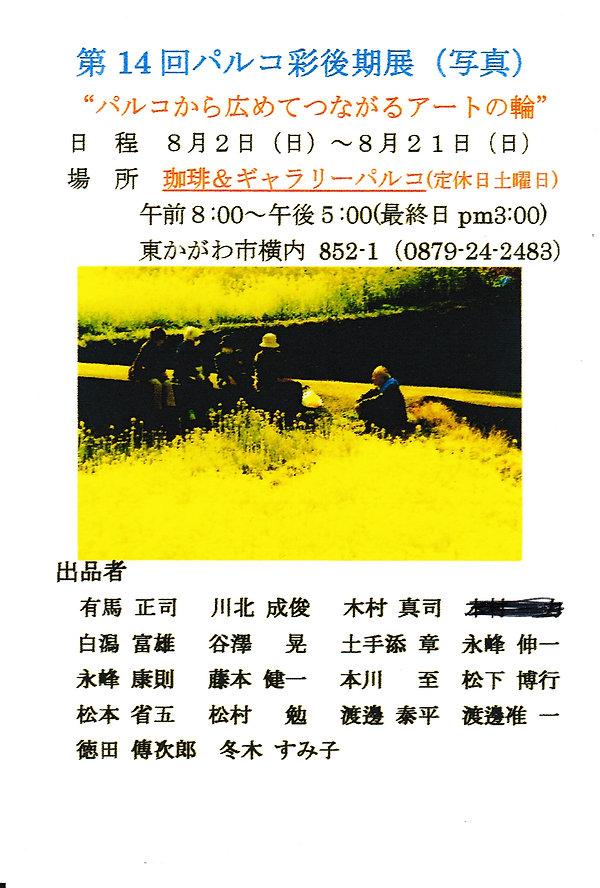 第14回パルコ展.jpg