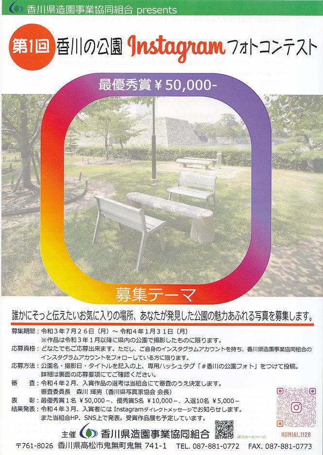 第1回香川の公園.jpg