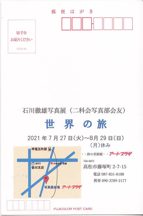 石川徹雄写真展世界の旅.jpg