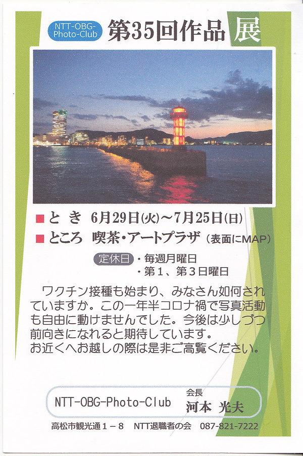 第35回NTT展.jpg
