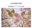 2021山田和範.jpg