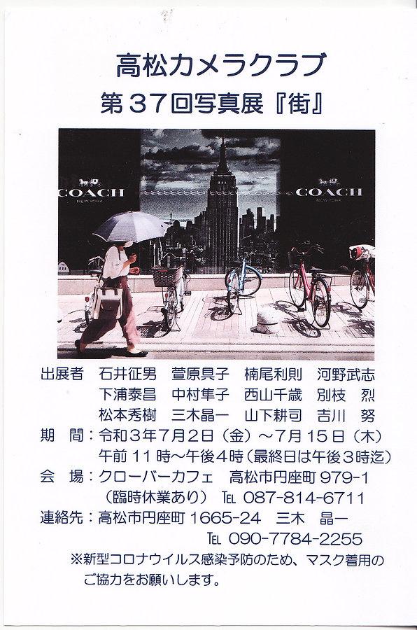 第37回高松カメラクラブ.jpg
