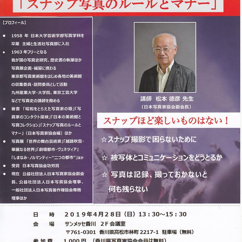 香川県写真家協会総会記念フォトセミナー
