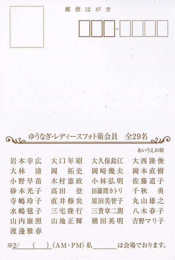 ゆうなぎ萌.jpg
