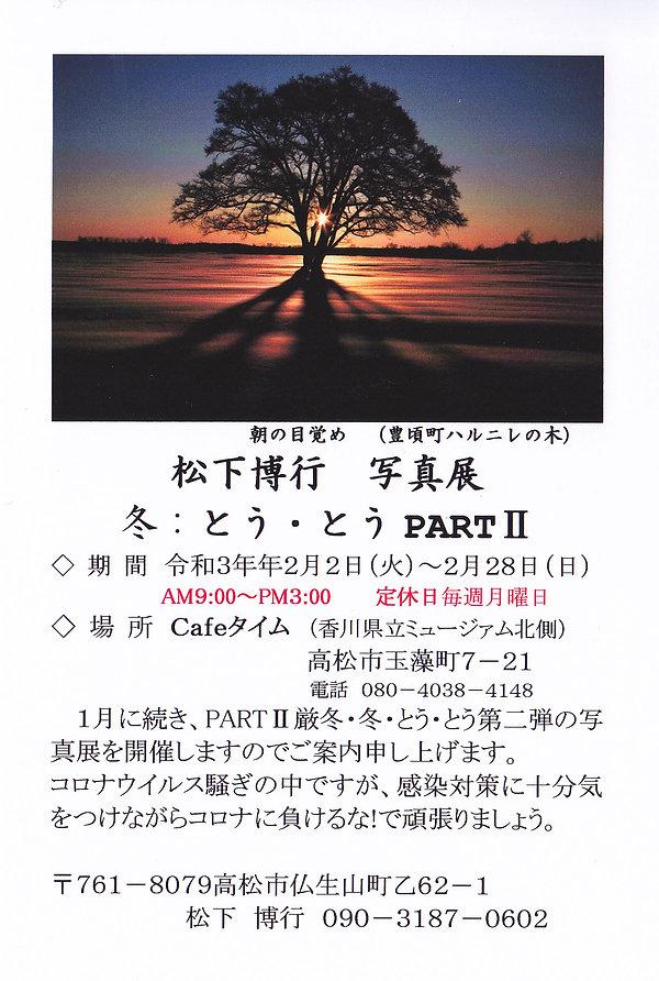 松下博行写真展冬・とうとうpart2.jpg