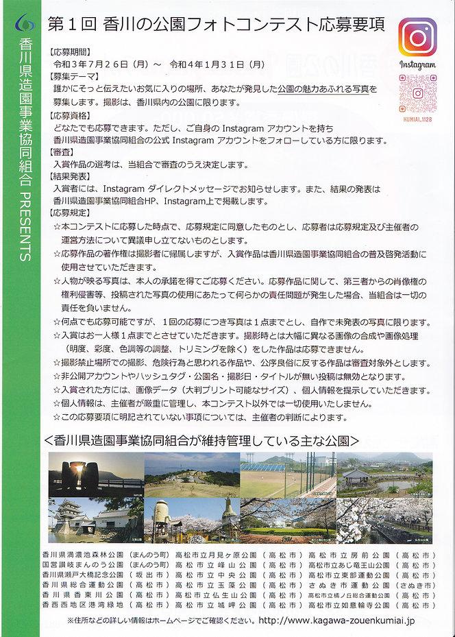 第1回香川の公園応募要項.jpg
