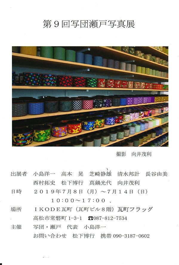 第9回写団瀬戸写真展d.jpg
