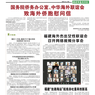 福建侨报2020.12.png