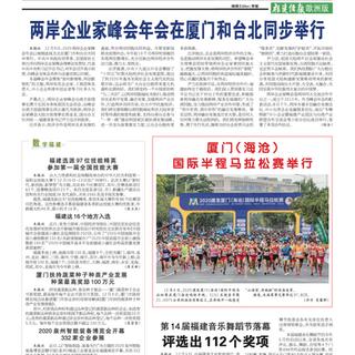 福建侨报20201217.png
