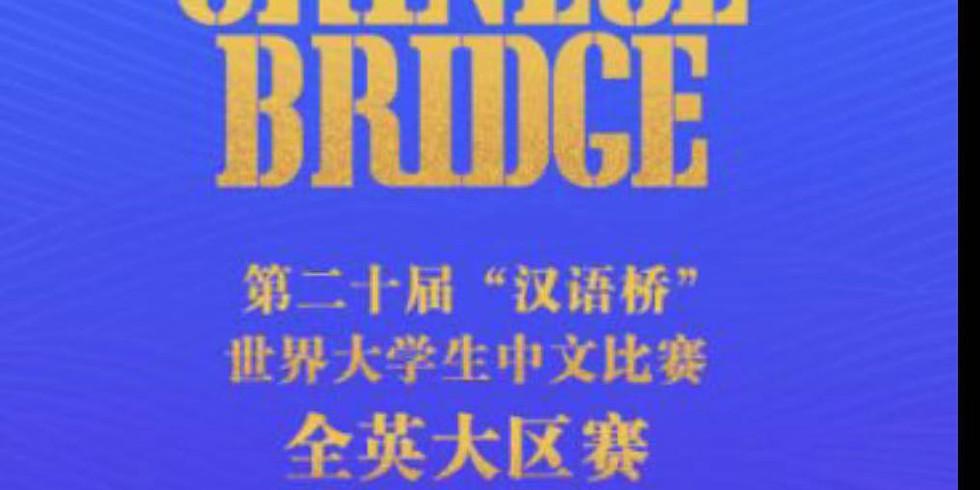 """第十二届""""汉语桥'全英大区赛"""
