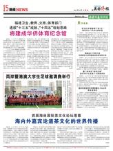 福建侨报20201210.png