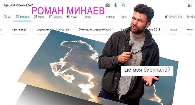Роман Минаев