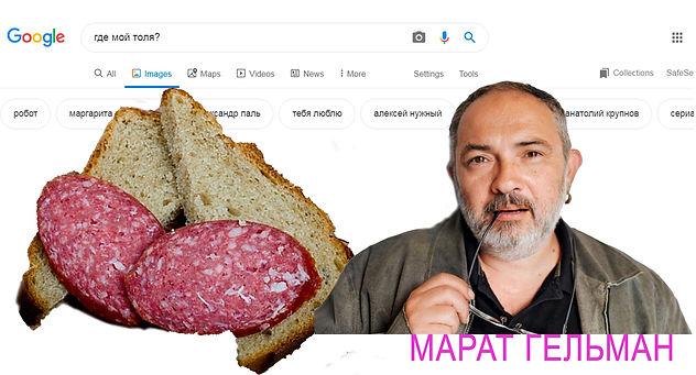 Марат Гельман