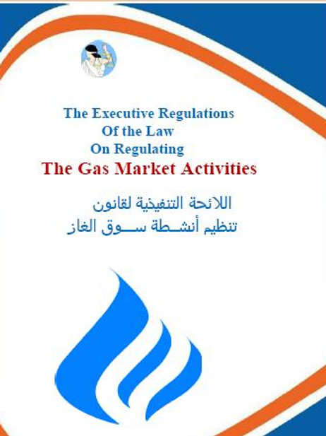 The Executive Regulations Of the Law On Regulating The Gas Market Activities