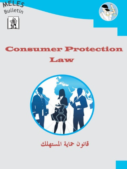The Consumer Protection Law