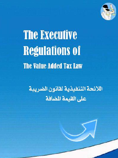 The Executive Regulations of The Value Added Tax Law