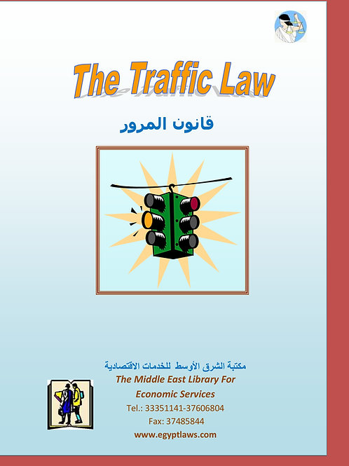The Traffic Law