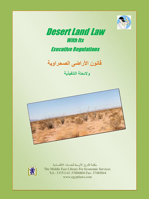 Desert Lands Law with Executive Regulation