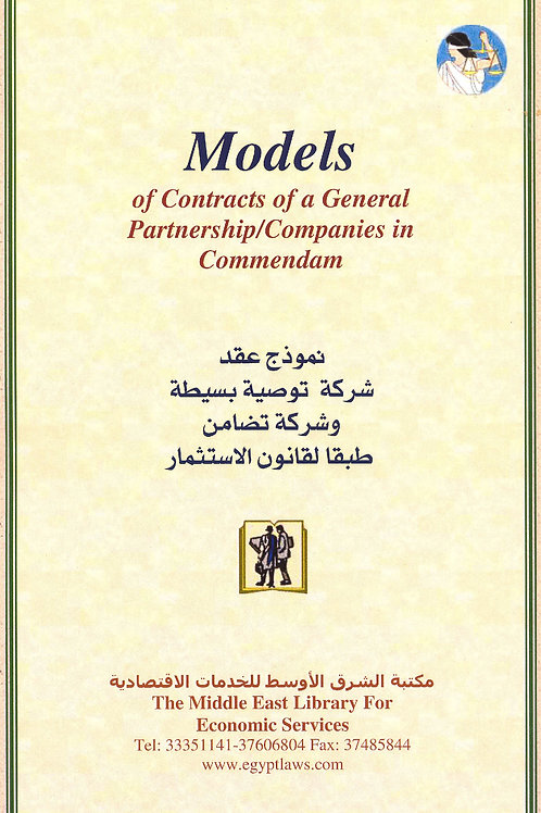 Models of Contracts of a General Partnerships