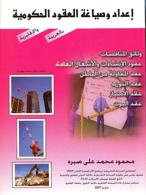 إعداد وصياغة العقود الحكومية بالعربية والإنجليزية