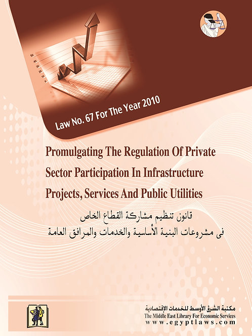 Private Sector Participation in Infrastructure Law