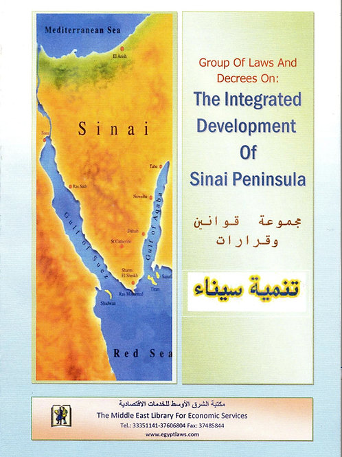 The Integrated Development of Sinai Peninsula