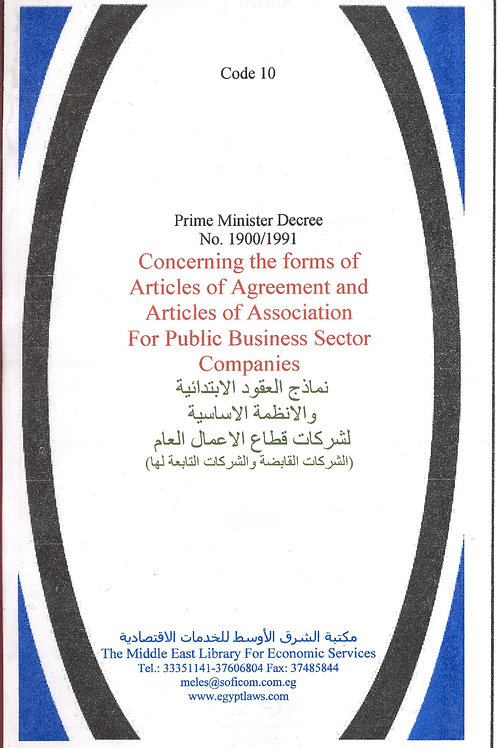 Models of Contracts of Public Business Sector