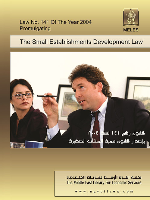 The Small Establishments Developments Law