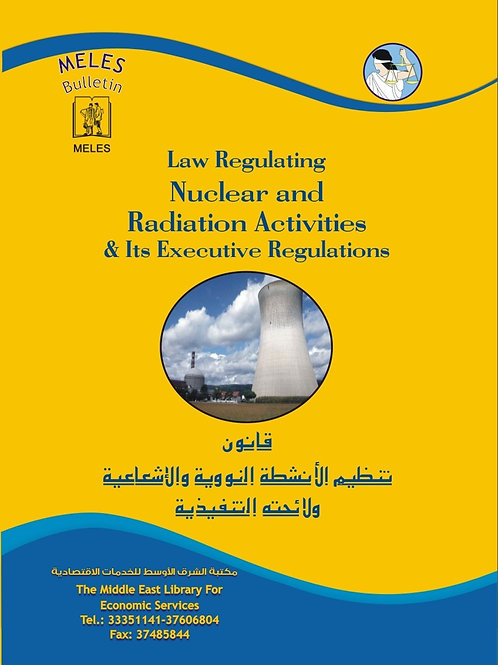 Nuclear and Radiation Activities Law