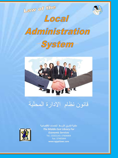 Local Administration System Law