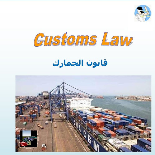 Customs Law No. 207/2020