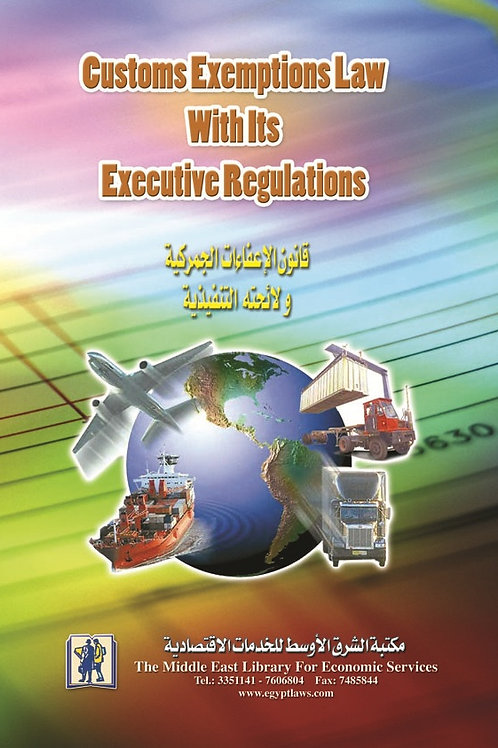 Customs Exemptions Law and Executive Regulations