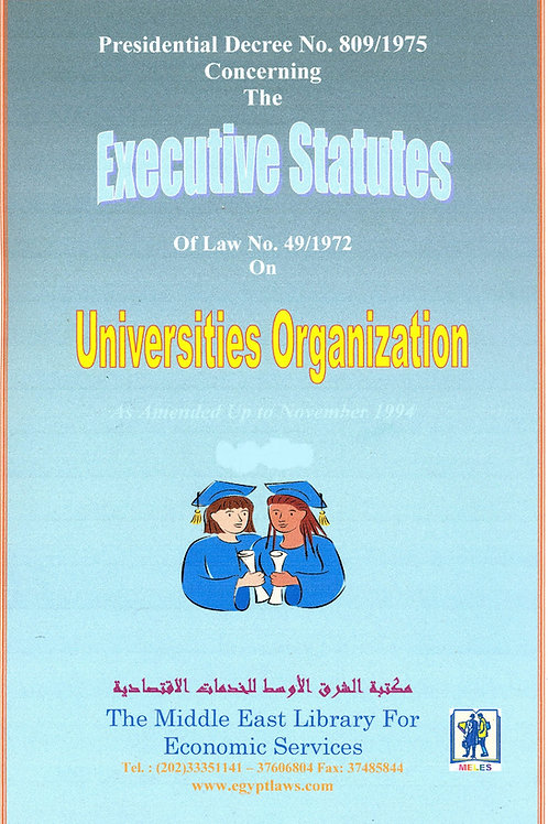 Executive Regulations of Universities Law