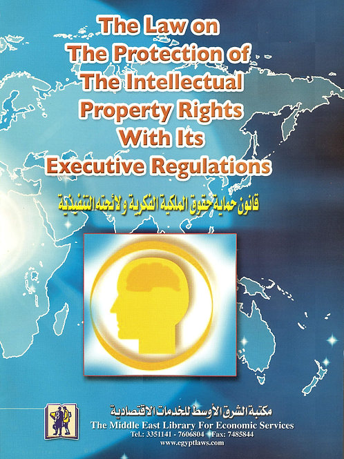 Protection Of The Intellectual Property Rights