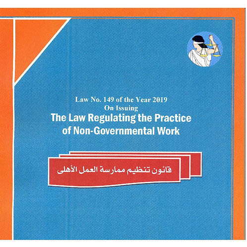The Law Regulating the Practice of Non- Governmental Work