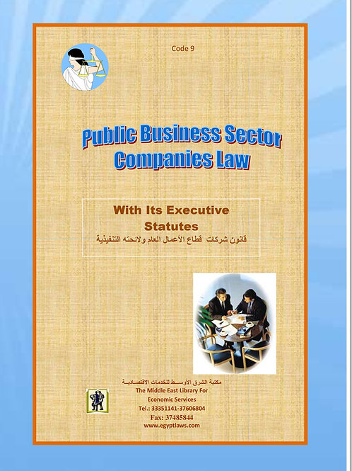 Public Business Sector with Executive Regulations