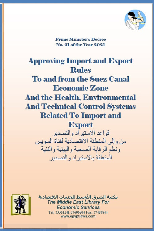 import and export rules to and from the Suez canal economic zone and the health,