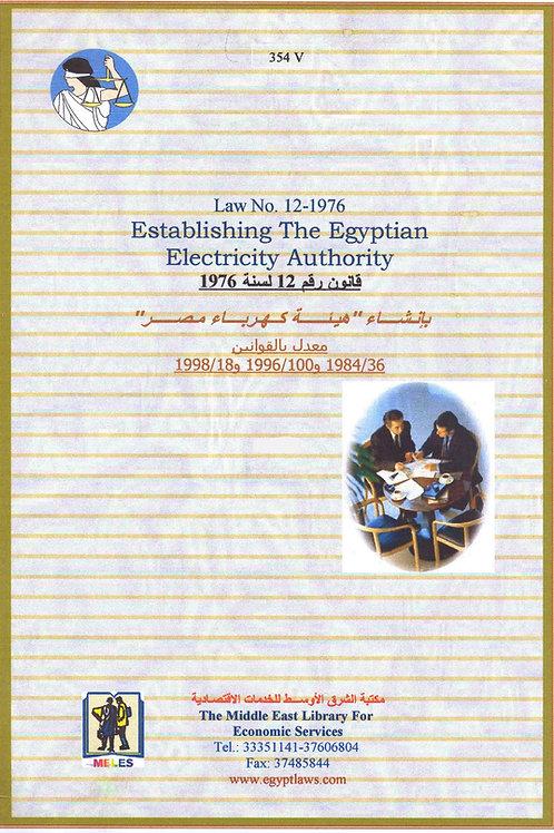 Establishing The Egyptian Electricity Authority
