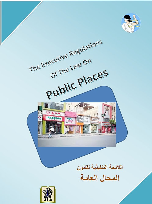 Executive Regulations of Law No. 154/2019 promulgating the law on public places